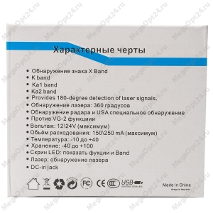 Антирадар global position system оптом