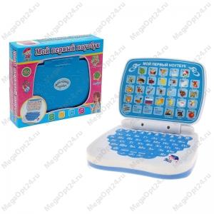 Обучающая игрушка Мой первый ноутбук