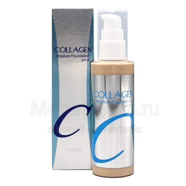 Тональный крем Enough Collagen Moisture Foundation