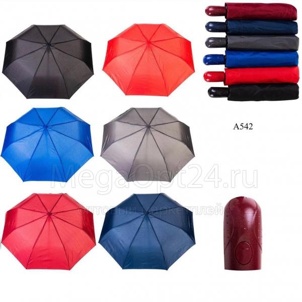 Зонт А542