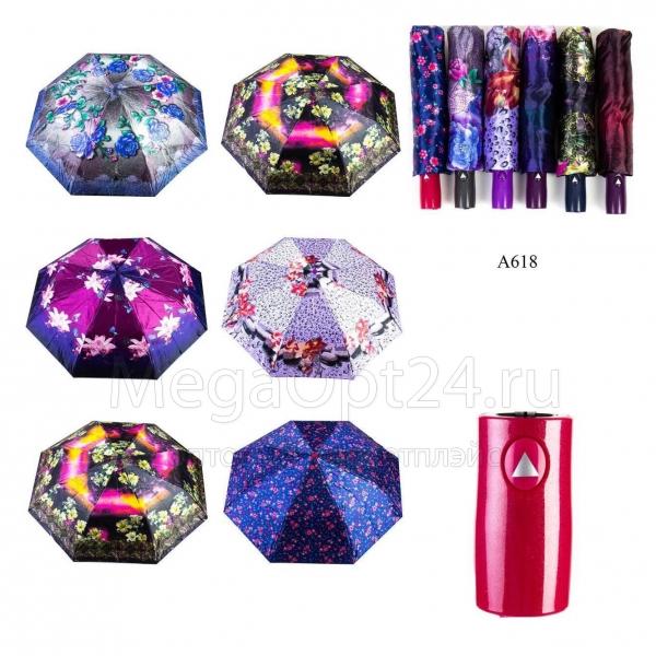Зонт А618