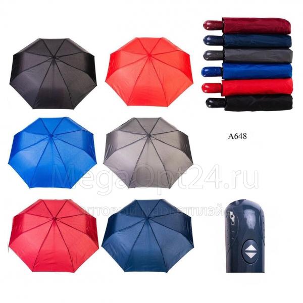 Зонт А648