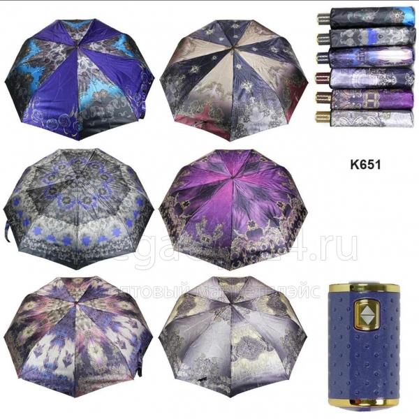 Зонт К651
