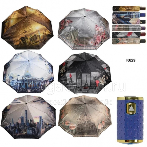 Зонт К629