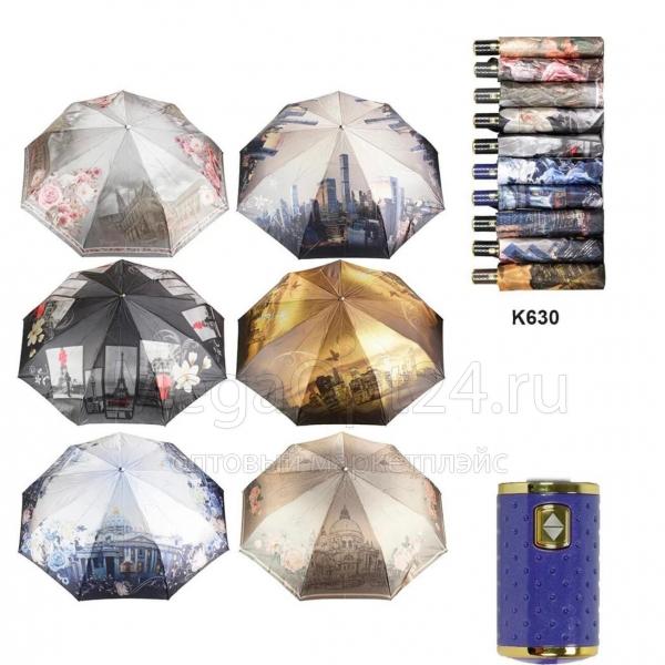 Зонт К630