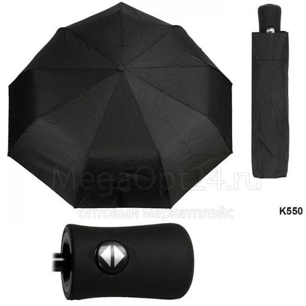 Зонт К550