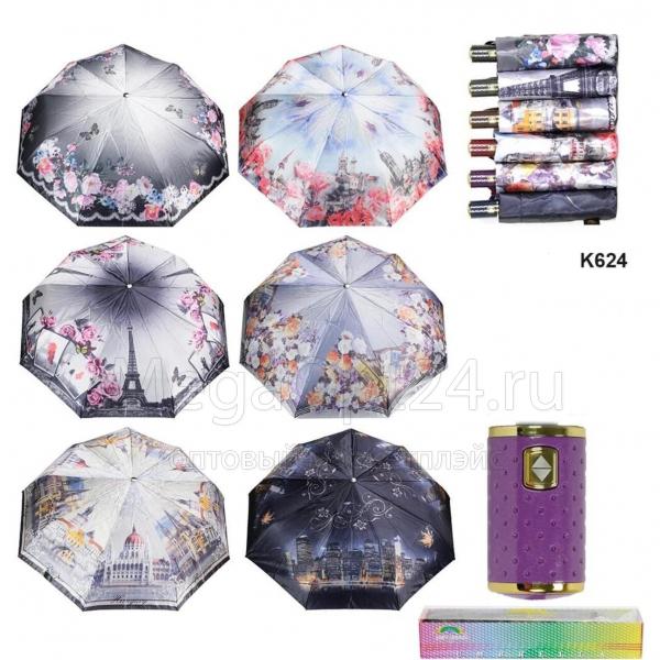 Зонт К624
