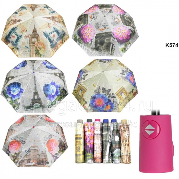 Зонт К574