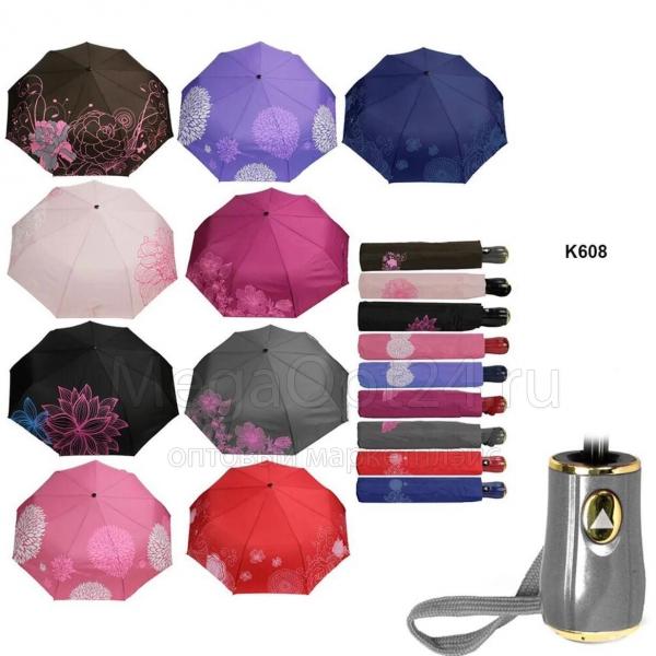 Зонт К608