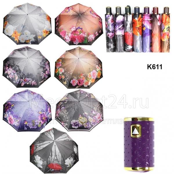 Зонт К611