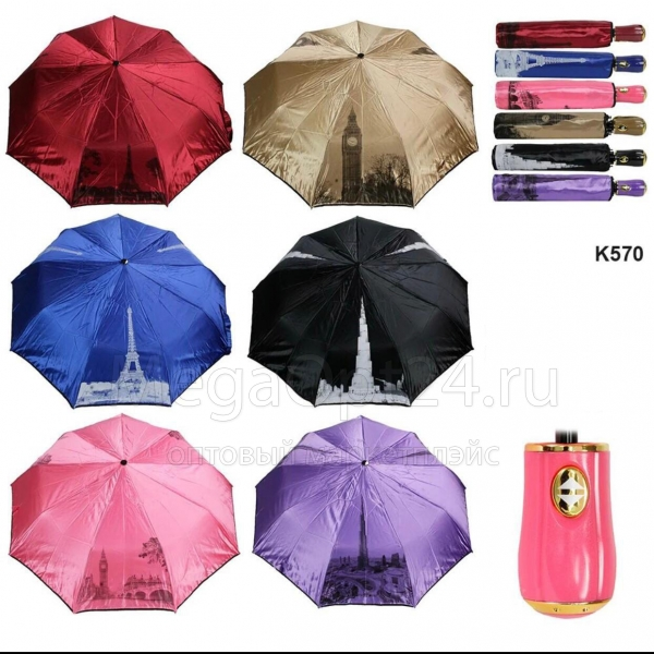 Зонт К570