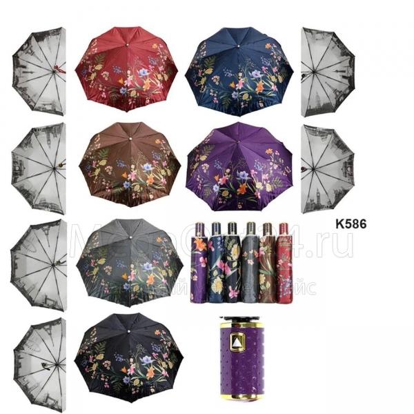Зонт К586