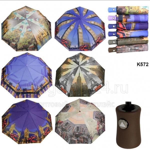 Зонт К572