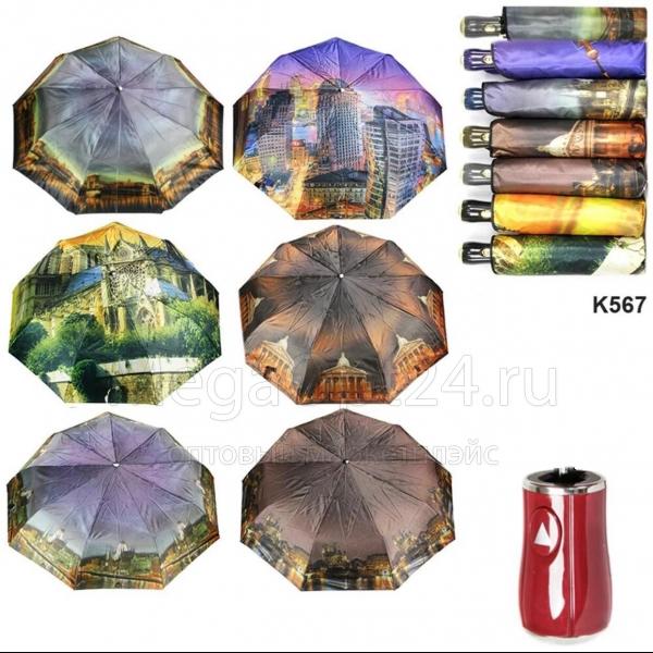 Зонт К567