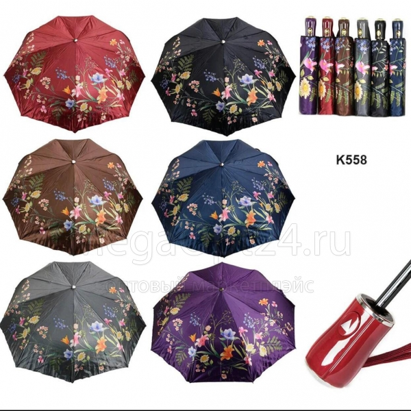 Зонт К558