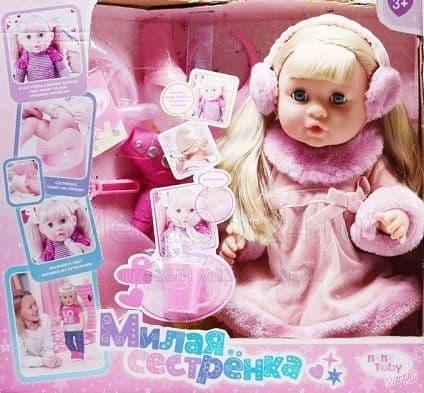 Кукла Милая Сестрёнка с аксессуарами