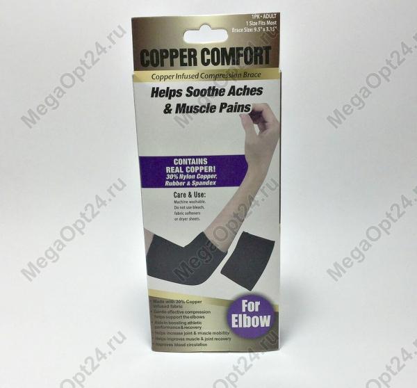 Повязка Cooper Comfort (на локтевой сустав)