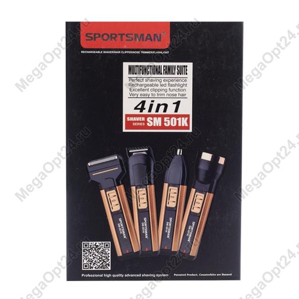 Многофункциональная бритва Sportsman SM-501k оптом