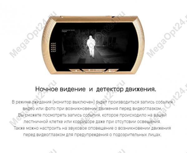 Видеоглазок SmartLook 3 оптом