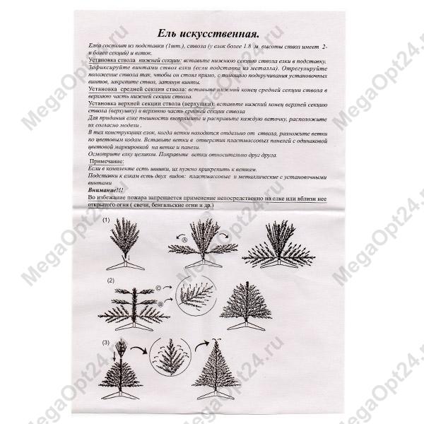 Елка искусственнаяНовогодний инейвысота210 см. оптом