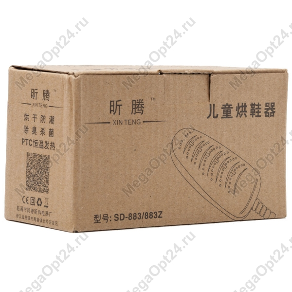 Электрическая сушилка для обуви SD-883/883Z