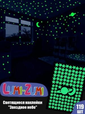 Светящаяся наклейка ночник Звездное небо Люми-Зуми формата А4