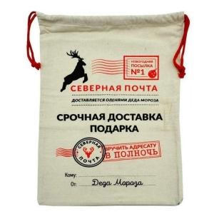 Подарочный мешок Северная Почта 20х30 см оптом