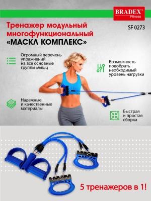 Тренажер модульный многофункциональный МАСКЛ КОМПЛЕКС