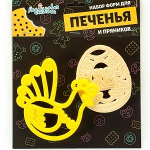 Набор форм для печенья и пряников Курочка Ряба и Пасхальное яйцо