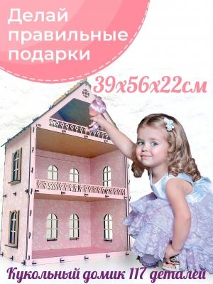 Конструктор самосборный Кукольный Домик