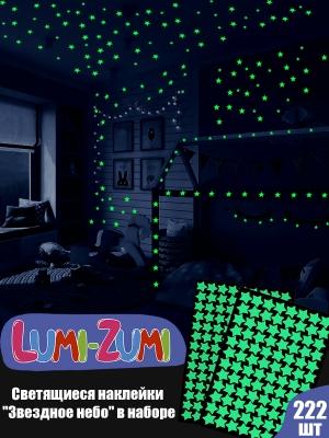 Люми-Зуми / Светящиеся в темноте наклейки Звездное небо 2 листа/ Интерьерные наклейки для детей/ Набор наклеек
