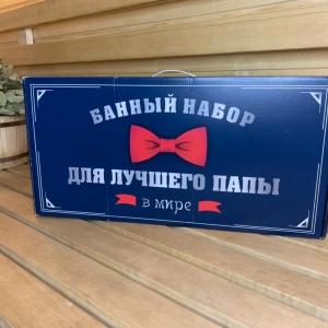 Подарочный банный набор ЛУЧШИЙ ПАПА