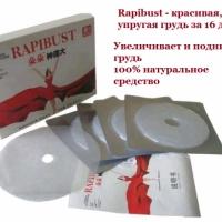 коллагеновая маска для груди Rapibust оптом