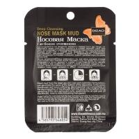 Черная маска для носа Dizao Cleansing Nose Mask Mud глубокое очищение оптом