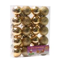 Комплект ёлочных украшенийЗолотые шары20 шт.