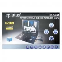 Портативный DVD плеер с цифровом тюнером DVB-T2 Eplutus EP-1403T