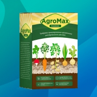 Удобрение Agromax