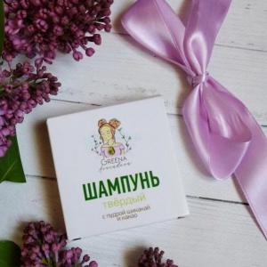 Твердый Шампунь Greena Avokadova-Ecohair. 100% природный.Подходит всем типам волос, в том числе нормальным.