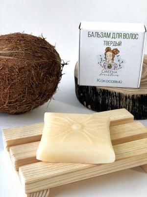 Greena Avokadova-бальзам-ополаскиватель для волос в твердом виде Кокосовый. 100% Природный.