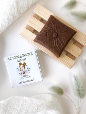 Greena Avokadova-бальзам-ополаскиватель для волос в твердом виде Шоколадный. 100% Природный.