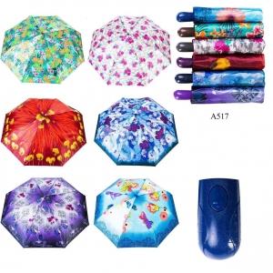 Зонт А517