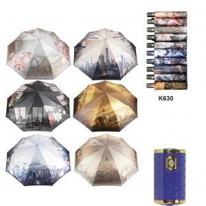 Зонт К630 оптом