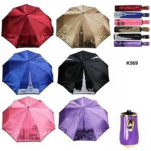 Зонт К569 оптом