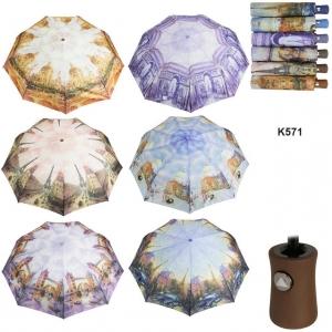 Зонт К571 оптом