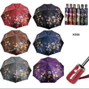 Зонт К558 оптом